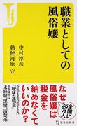 職業としての風俗嬢 (宝島社新書)(宝島社新書)