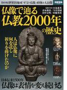 仏像で辿る仏教2000年の歴史 世界18地域の「至宝の仏像」40体を大公開! 保存版 (別冊宝島)(別冊宝島)