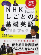 NHKしごとの基礎英語DVDブック