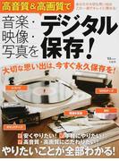音楽・映像・写真を高音質&高画質でデジタル保存! 大切な思い出は、今すぐ永久保存を! (TJ MOOK)(TJ MOOK)