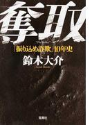 奪取 「振り込め詐欺」10年史 (宝島SUGOI文庫)(宝島SUGOI文庫)