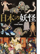 日本の妖怪 (宝島SUGOI文庫)(宝島SUGOI文庫)
