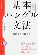 基本ハングル文法 初級から中級まで (NHK出版CDブック)(CDブック)