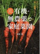 有機・無農薬で家庭菜園 いちばん親切でよくわかる おいしく長く収穫できる!