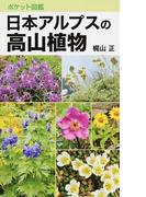 日本アルプスの高山植物 ポケット図鑑