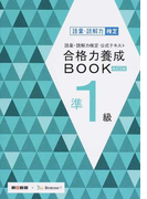 語彙・読解力検定公式テキスト合格力養成BOOK準1級 改訂2版