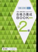 語彙・読解力検定公式テキスト合格力養成BOOK準2級 改訂2版
