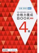 語彙・読解力検定公式テキスト合格力養成BOOK4級 改訂版