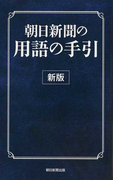 朝日新聞の用語の手引 2015新版