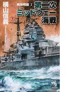 絶海戦線 2 第二次ミッドウェー海戦 (朝日ノベルズ)(朝日ノベルズ)
