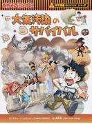 大気汚染のサバイバル 生き残り作戦 (かがくるBOOK 科学漫画サバイバルシリーズ)