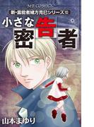 新・霊能者緒方克巳シリーズ 10 小さな密告者(MBコミックス)