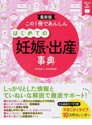 この1冊であんしんはじめての妊娠・出産事典 最新版 (HELLO!MY BABY)