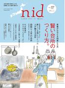 nid vol.37(MUSASHI BOOKS)