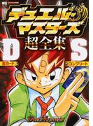 デュエル・マスターズ超全集DS 全カードコンプリート