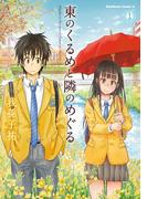 東のくるめと隣のめぐる(1)(角川コミックス・エース)