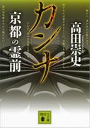 カンナ 京都の霊前(講談社文庫)