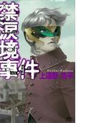 禁涙境事件 some tragedies of no-tear land(講談社ノベルス)