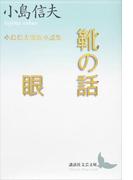 靴の話/眼 小島信夫家族小説集(講談社文芸文庫)