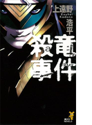 殺竜事件 a case of dragonslayer(講談社ノベルス)