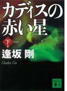 新装版 カディスの赤い星(下)(講談社文庫)