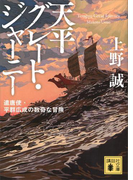 天平グレート・ジャーニー 遣唐使・平群広成の数奇な冒険(講談社文庫)