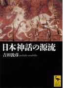 日本神話の源流(講談社学術文庫)