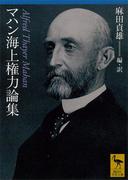 マハン海上権力論集(講談社学術文庫)