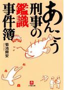 あんこう刑事の鑑識事件簿(小学館文庫)(小学館文庫)