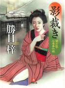 影裁き―蘭方医・石庵事件帳(小学館文庫)(小学館文庫)