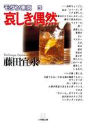 哀しき偶然(小学館文庫)(小学館文庫)