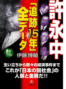 許永中「追跡15年」全データ(小学館文庫)(小学館文庫)