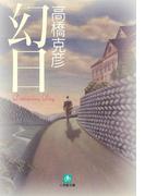 幻日(小学館文庫)(小学館文庫)