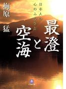 最澄と空海(小学館文庫)(小学館文庫)