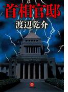 首相官邸(小学館文庫)(小学館文庫)