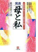 小学館文庫に寄せられた「感動の手記」厳選130 発表「母と私」(小学館文庫)(小学館文庫)