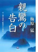親鸞の告白(小学館文庫)(小学館文庫)