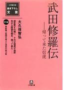 武田修羅伝(小学館文庫)(小学館文庫)