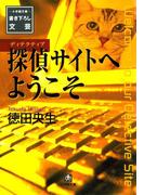 探偵サイトへようこそ(小学館文庫)(小学館文庫)
