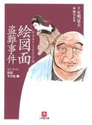 なにわの源蔵事件帳4 絵図面盗難事件(小学館文庫)(小学館文庫)