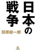 日本の戦争(小学館文庫)(小学館文庫)