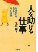 人を助ける仕事(小学館文庫)(小学館文庫)