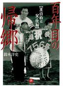 百年目の帰郷 王貞治と父・仕福(小学館文庫)(小学館文庫)