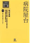 病院屋台(小学館文庫)(小学館文庫)