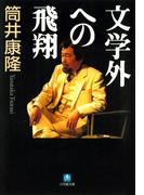 文学外への飛翔(小学館文庫)(小学館文庫)