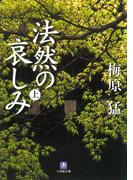 法然の哀しみ(上)(小学館文庫)(小学館文庫)