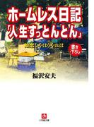 ホームレス日記「人生すっとんとん」(小学館文庫)(小学館文庫)