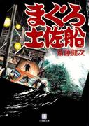 まぐろ土佐船(小学館文庫)(小学館文庫)