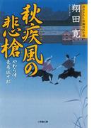 やわら侍・竜巻誠十郎 秋疾風の悲槍(小学館文庫)(小学館文庫)