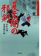やわら侍・竜巻誠十郎 夏至闇の邪剣(小学館文庫)(小学館文庫)